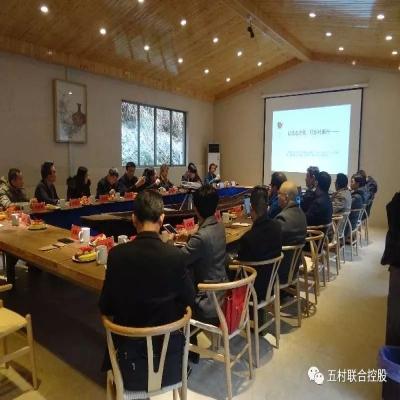 五村联合控股董事长朱重庆应邀参加太阳公社研讨会
