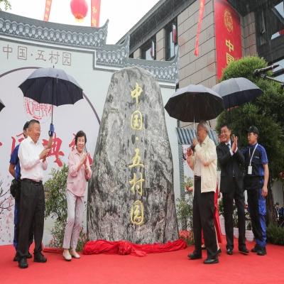 中国·五村园盛大开园,首届五村合作组织(西溪)论坛圆满成功